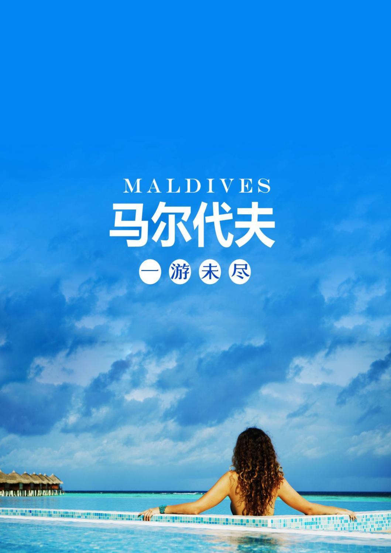 深圳国旅马尔代夫旅游专线