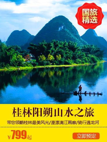 桂林阳朔山水之旅