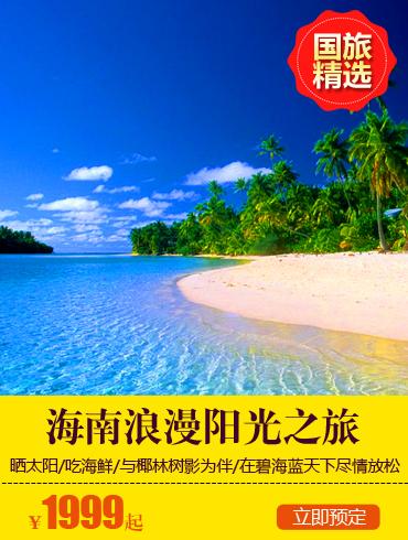 海南浪漫阳光之旅