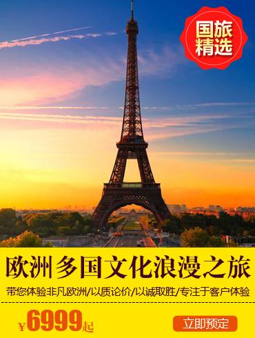 歐洲多國文化浪漫之旅