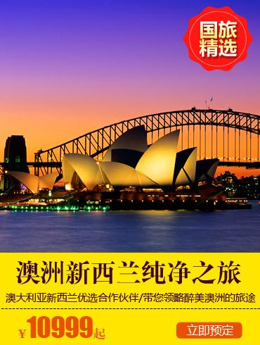 澳洲新西蘭純凈之旅