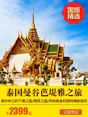 泰国曼谷芭堤雅之旅