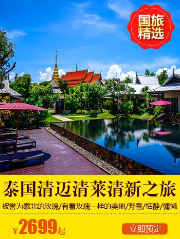 泰國清邁清萊清新之旅