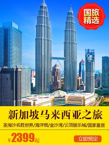 新加坡馬來西亞之旅