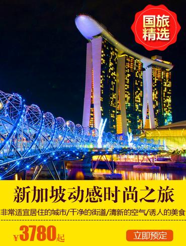 新加坡動感時尚之旅