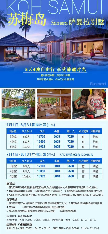 2017年暑假香港或广州出发到苏梅岛萨曼拉别墅自由行旅游报价及费用