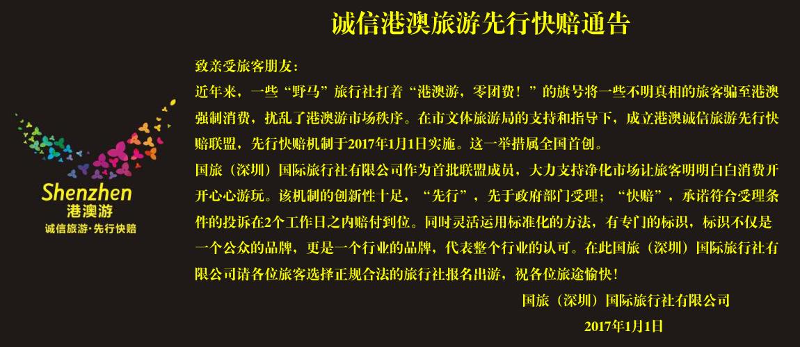 深圳国旅港澳旅游