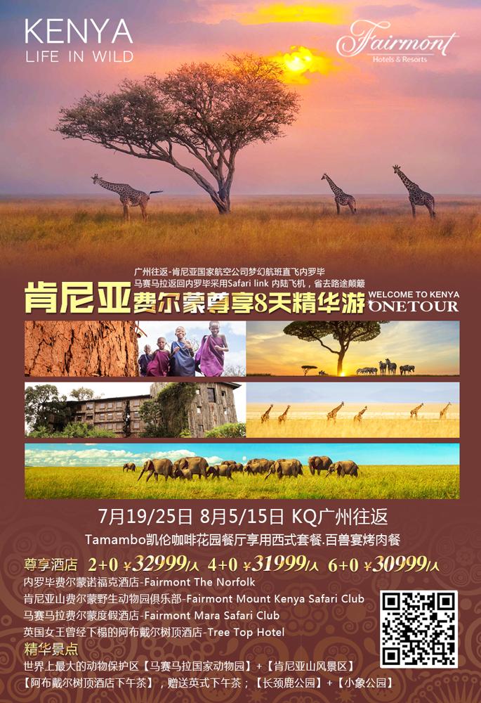 深圳国旅欧洲旅游报价